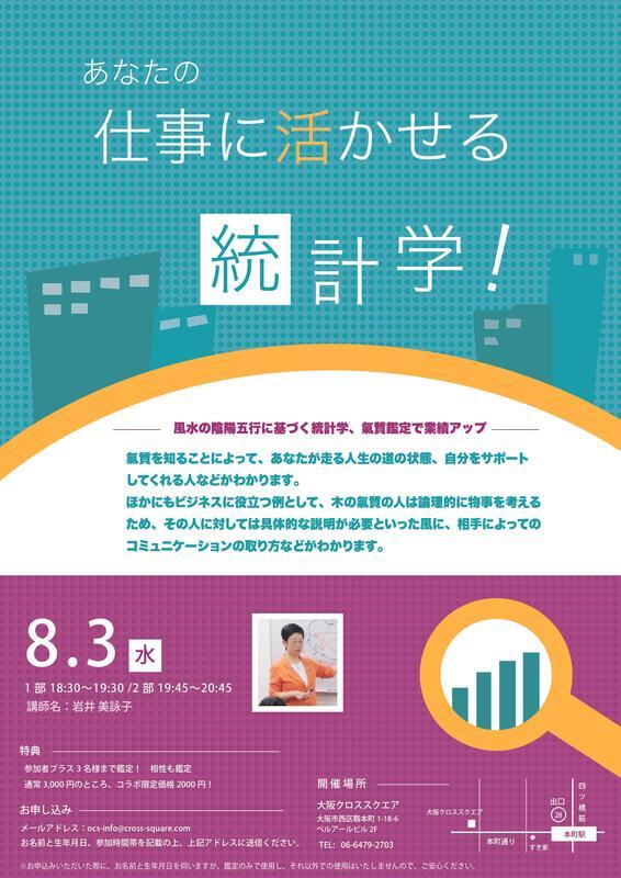 大阪クロススクエアイベント