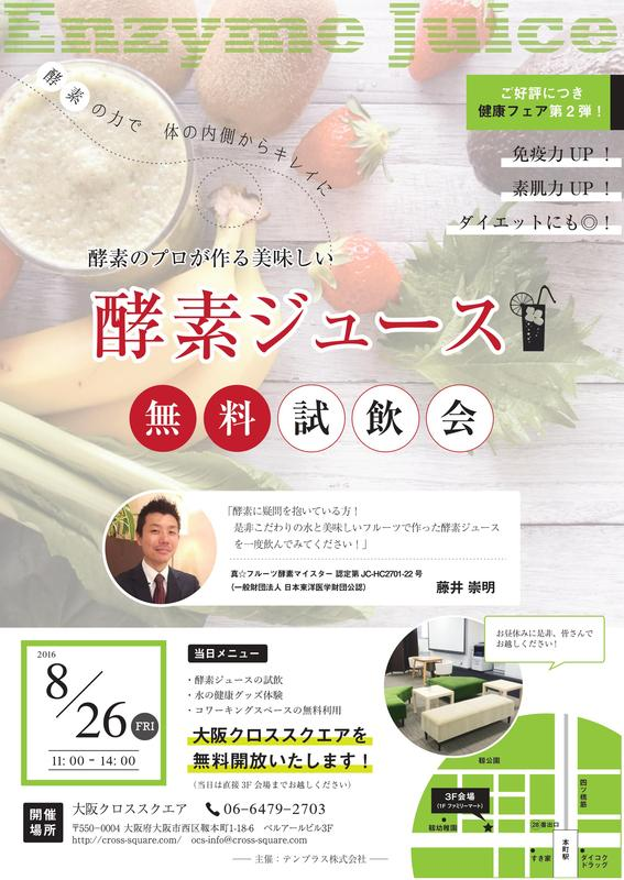 大阪クロススクエアコラボイベント酵素ジュース