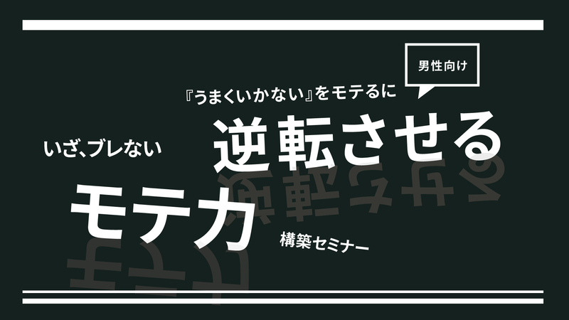 大阪で男性の恋愛相談をしているタテイワゆみ氏のモテ力構築セミナー