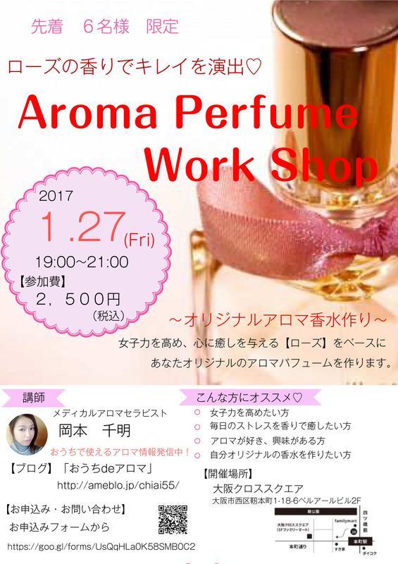 アロマ香水を作るイベント