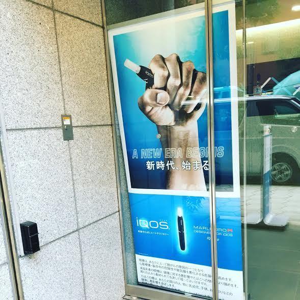 大阪本町で開催される「iQOS体験会」