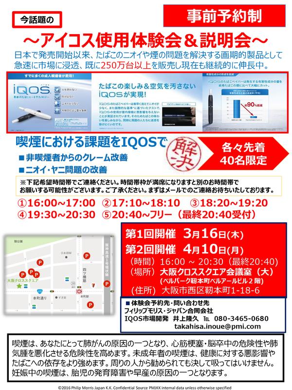 大阪本町で開催するアイコス体験会