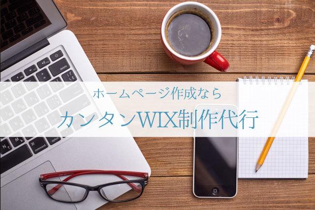 wix制作代行
