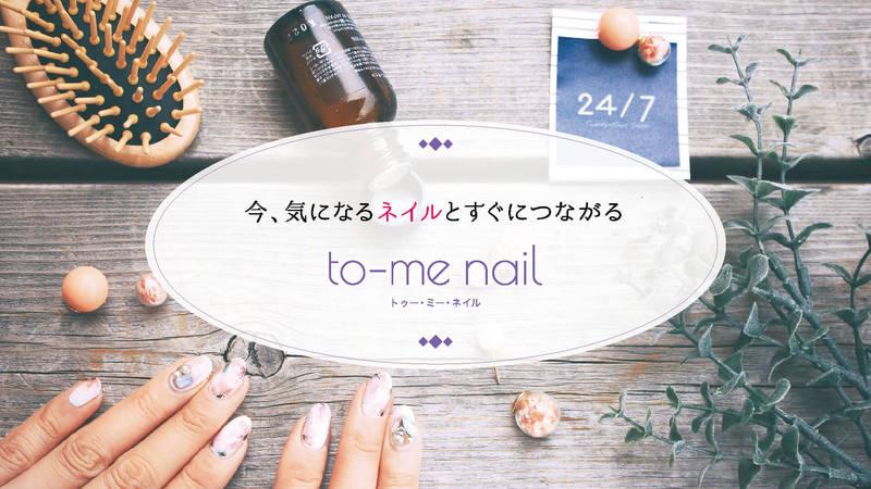 to-me nail column