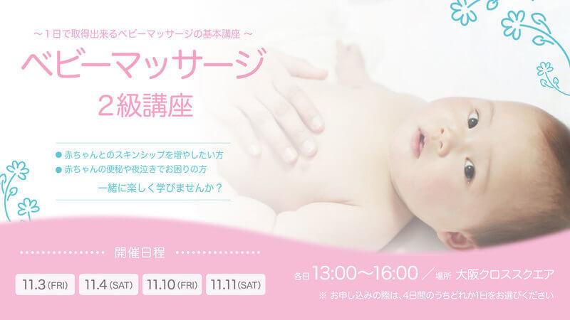 大阪クロススクエア開催イベントベビーマッサージ