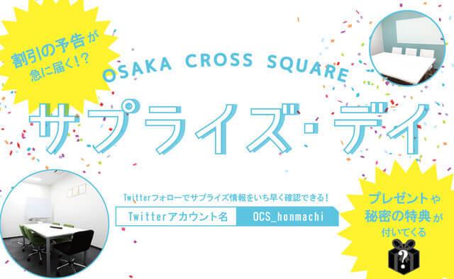 大阪クロススクエア企画サプライズ・デイ