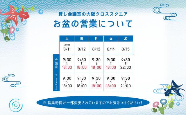 大阪クロススクエアお盆の営業時間
