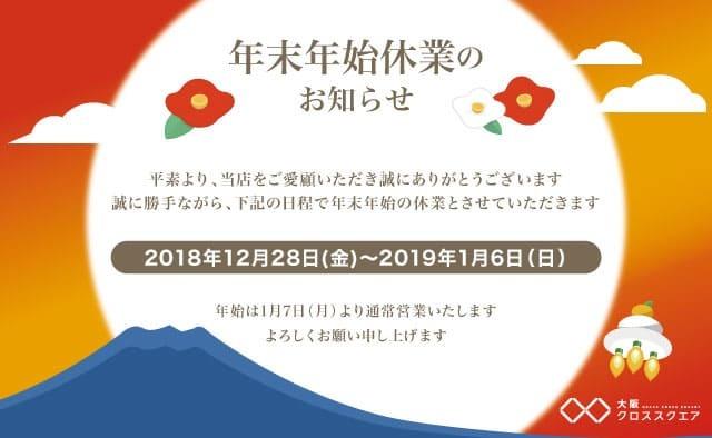 大阪クロススクエア年末年始休業のおしらせ