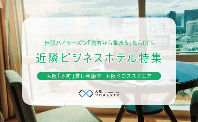 大阪クロススクエア 周辺 ビジネス ホテル