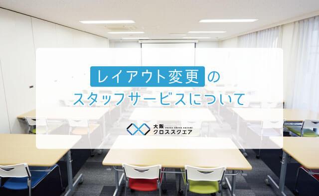 大阪クロススクエア スタッフサービス