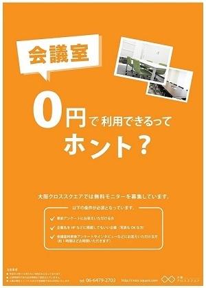 大阪本町の貸し会議室0円キャンペーン