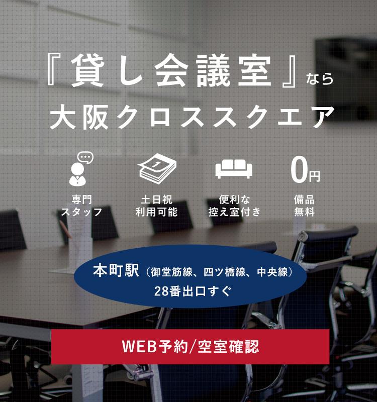 『貸し会議室』なら大阪クロススクエア