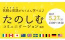 Tanoshimu fb banner