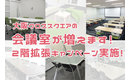 【終了しました】大阪クロススクエアは会議室を2部屋新設いたします!