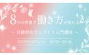 Jiritsu seminar bnr 0927 01 01