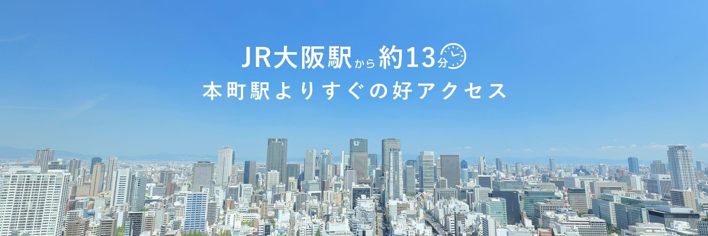 大阪クロススクエアは本町駅から徒歩2分の貸し会議室・フリースペースです。