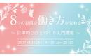 1026 jiritsu seminar bnr 01