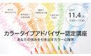 171104 color type bnr