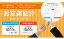 Syoukai campaign 02