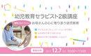 【開催終了】12/7開催 ママ必見!幼児教育セラピスト2級講座