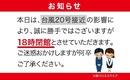 【台風20号】接近に伴う閉館時間の変更について