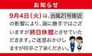 【台風21号】9/4(火)休館のお知らせ