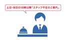 土日・祝日の18時以降、スタッフ不在のご案内<大阪クロススクエア>