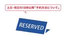 土日・祝日(特別指定日)の18時以降、予約方法について <大阪クロススクエア>