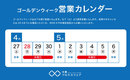 GW(ゴールデンウィーク)の営業時間について<大阪クロススクエア>