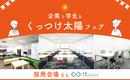 企業と学生をくっつけ太陽フェア 〜夏の採用会場は大阪クロススクエアへ〜