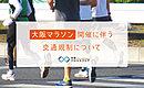 【お車でお越しの方へ】12月1日 大阪マラソン開催に伴う交通規制について