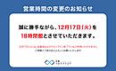 【お知らせ】12月17日(火)の営業時間の変更のお知らせ