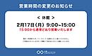 【お知らせ】2月17日(月)の営業時間の変更について