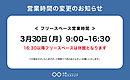 【お知らせ】3月30日(月)のフリースペース営業時間の変更について