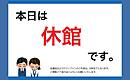【休館情報】4月11日(土)休館のお知らせ