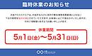 【5/1〜5/31 】臨時休業のお知らせ