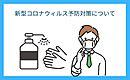 コロナウィルス感染予防対策について