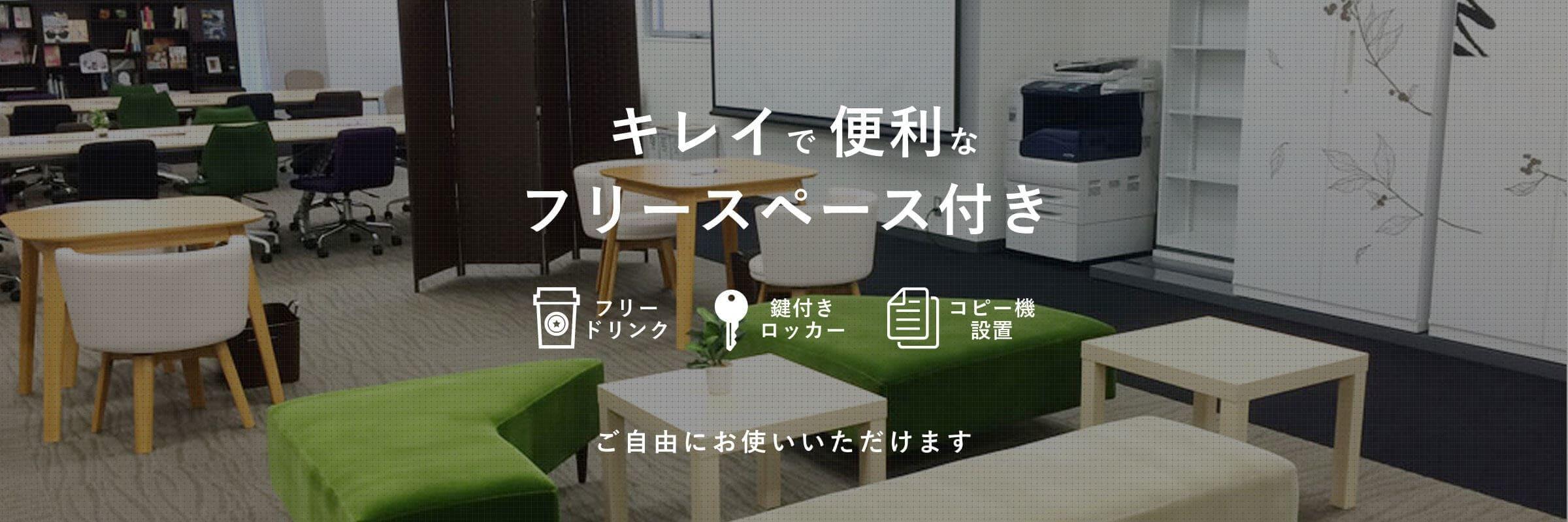 大阪クロススクエアには、貸し会議室をご利用のお客様ならどなたでも無料で利用できるフリースペースがございます