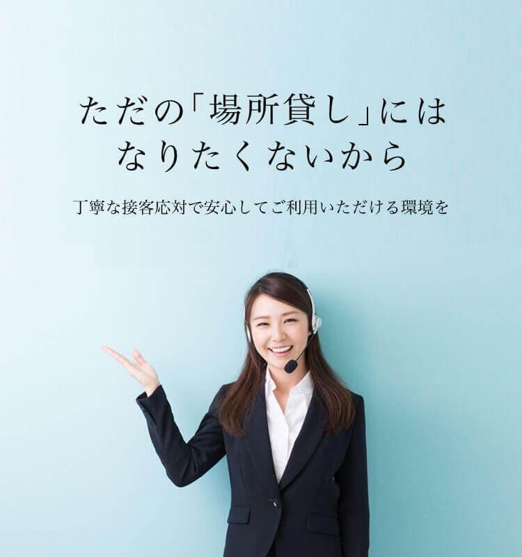 大阪本町の貸し会議室、レンタルスペースなら大阪クロススクエア。スタッフサポート紹介ページ