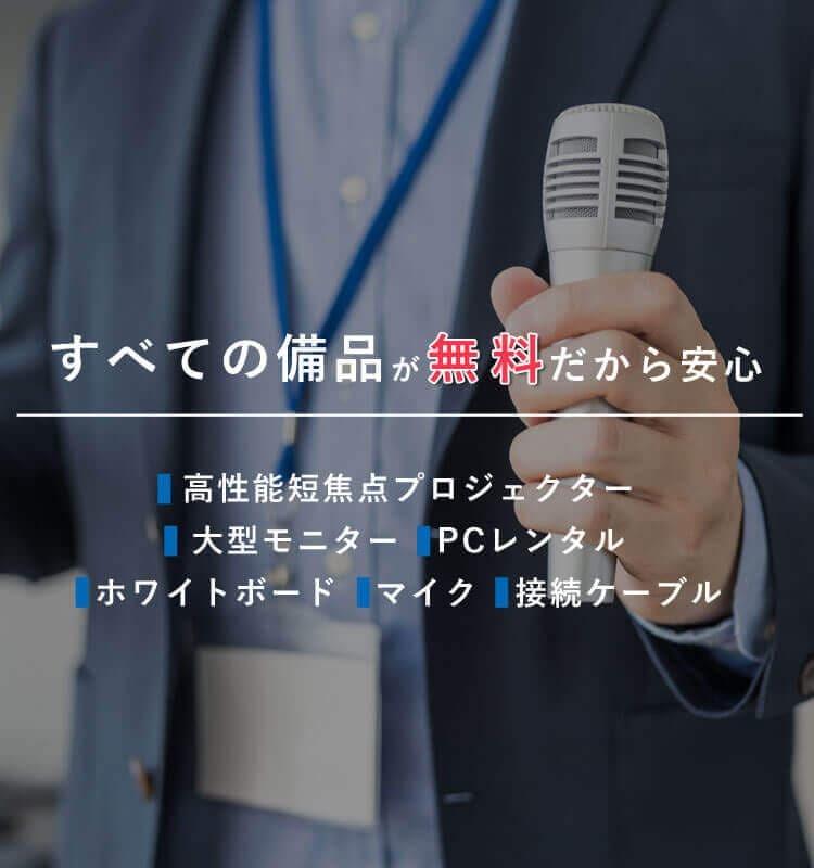 貸し会議室大阪クロススクエアでは、各種会議や研修・セミナー、説明会などに必要な備品一式をご準備しております