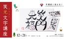 Content emimoji event bnr4