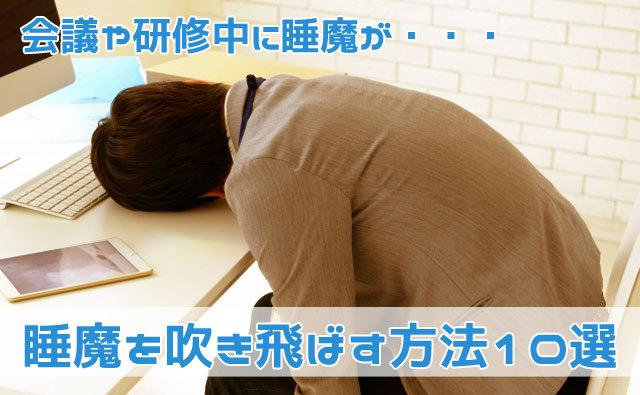 会議や仕事中の眠気を飛ばす方法