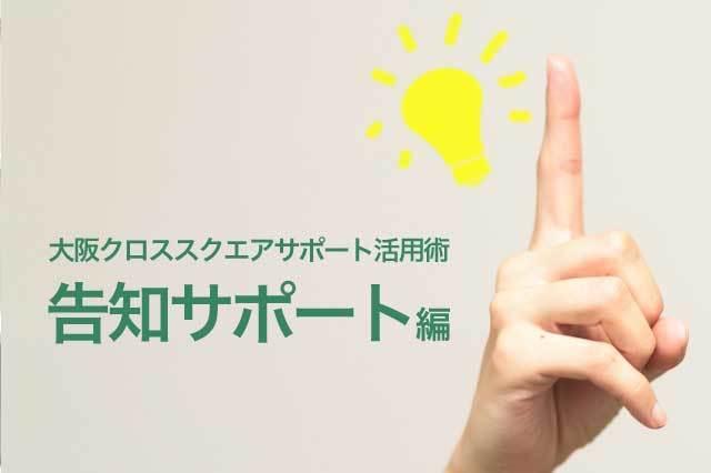 大阪クロススクエアスタッフサポート