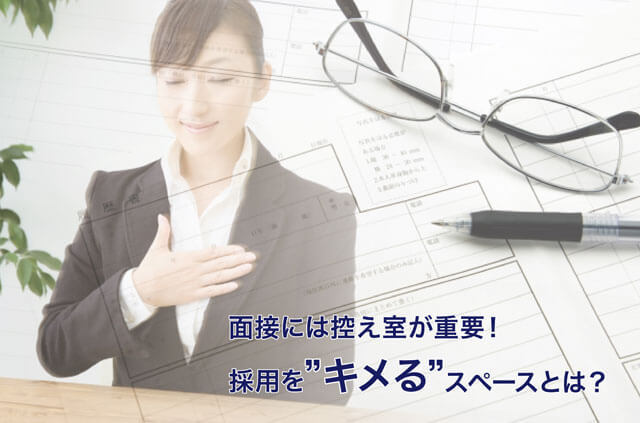 大阪の採用面接会場