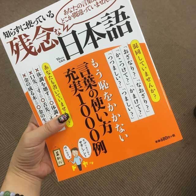 残念な日本語
