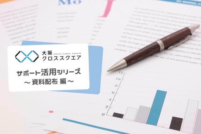 貸し会議室の大阪クロススクエアスタッフサポートの資料配布