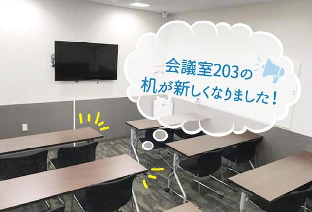大阪本町の貸し会議室203の新しい机