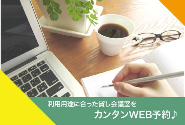 大阪クロススクエア簡単Web予約