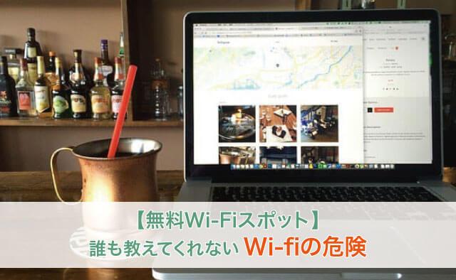 Wi-fiの危険性