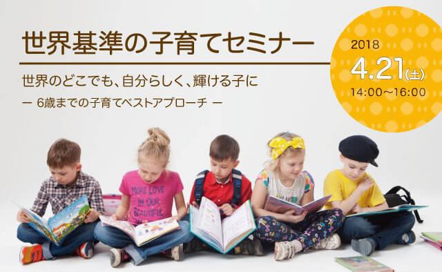 世界基準の子育てセミナー